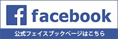 公式フェイスブックページはこちら