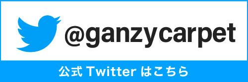 Twitter 公式アカウントはこちら