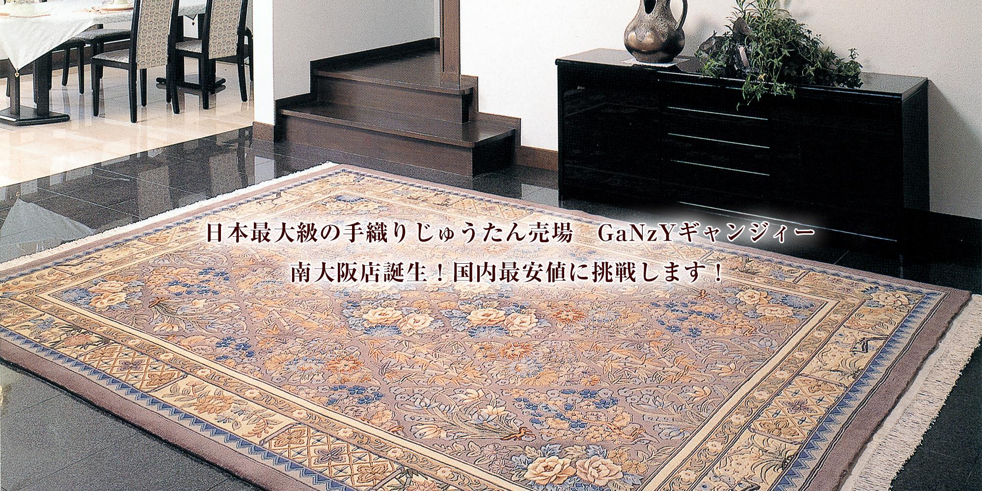 日本最大級の手織りじゅうたん売場 GaNzYギャンジィー 南大阪店誕生!国内最安値に挑戦します!