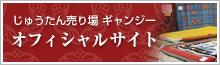 じゅうたん売り場ギャンジー オフィシャルサイト