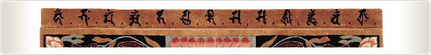 十三仏・絨毯商品の詳細