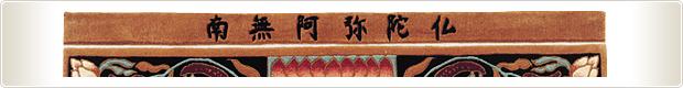 南無阿弥陀仏・絨毯商品の詳細