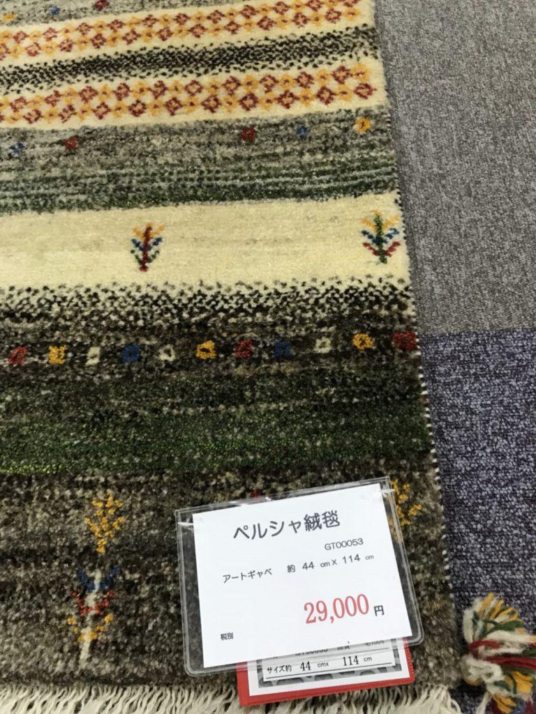 ギャベ ペルシャ絨毯