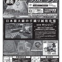 朝日新聞10月11日朝刊