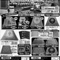 読売新聞広告20191031