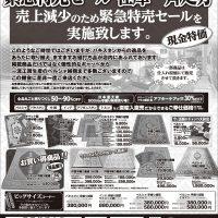 11月6日発売日経新聞広告