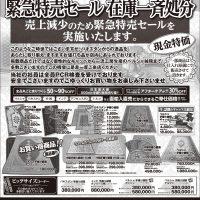 決算特売セール20210126